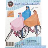 【JUMP】單車/自行車/腳踏車太空斗篷式反光休閒雨衣