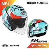 NF-J #48 選手彩繪 藍 KYT NFJ 安全帽 內藏墨鏡 雙鏡片 半罩 3/4罩 金屬排釦 眼鏡溝設計 23番