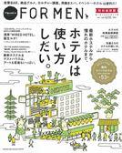 Hanako FOR MEN特別保存版:飯店特集