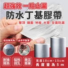 『現貨』【寬15cm】防水丁基膠帶 鋁防...