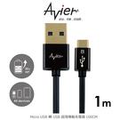 晶豪泰 分期0利率 Avier Micro USB 轉 USB 超薄傳輸充電線100cm - 黑色 MU2100 傳輸線