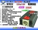 【久大電池】 變電家 SU-12040 純正弦波電源轉換器 12V轉110V 400W