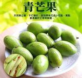 【WANG-全省免運】青芒果(製做情人果)【5台斤±10%含箱重】