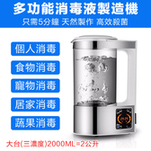110-220V三濃度-2公升下單區/電解消毒水製造機/次氯酸水製造機/除菌水製造機/電解除菌水製造機