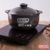 電磁爐砂鍋專用湯鍋砂鍋燉鍋陶瓷鍋煲湯明火耐高溫火鍋石鍋 走心小賣場