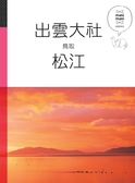 (二手書)出雲大社 松江 鳥取:休日慢旅系列(5)