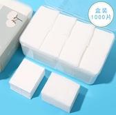 【1000片盒裝】純棉卸妝棉片化妝棉一次性洗臉巾幹濕兩用擦臉輕薄