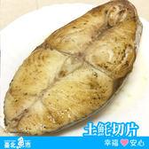 【台北魚市】土魠魚切片(台灣)  300g±10%