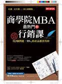 (二手書)商學院MBA 最熱門的行銷課:用3個問題,99%的產品都賣得掉(熱銷再版)