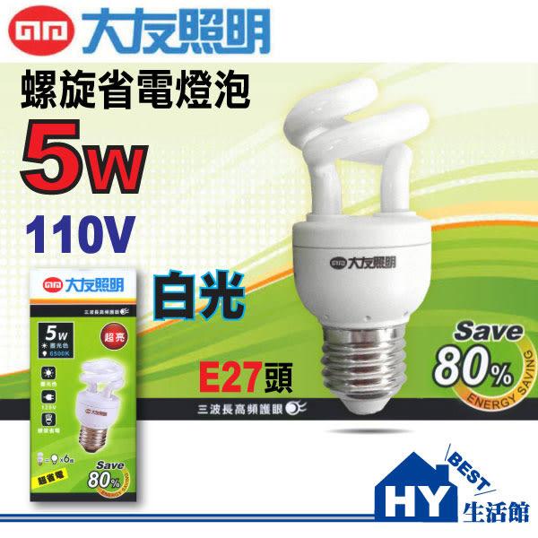 大友照明 小螺旋燈泡5W E27頭麗晶燈泡《110V 白光》-《HY生活館》