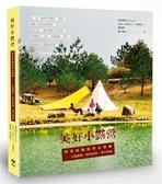 (二手書)美好小露營:帶著移動城堡玩樂趣──主題露營×野炊料理×夢幻營地