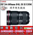 《映像數位》 Canon  EF 24-105mm f/4L IS II USM  標準變焦鏡頭 【平輸】*