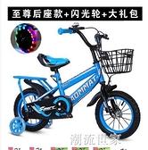 儿童自行车3-5-6-8岁男孩单车12-14-16-18寸童车自行车宝宝脚踏车MBS『潮流世家』