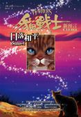 (二手書)貓戰士二部曲新預言之六:日落和平