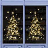 聖誕狂歡 金色圣誕樹墻貼畫自粘櫥窗玻璃裝飾圣誕節禮物