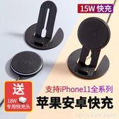 15w專用iphone11pro蘋果xsmax華為p30無線充電器手機通用三星小米 LannaS YTL