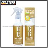 【愛車族購物網】PROSTAFF CC黃金級鍍膜蠟-全車色 200ML