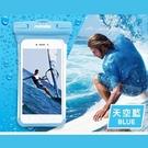 NISDA 無邊框全景款 6吋以下手機防水袋(最高防水等級IPX8)