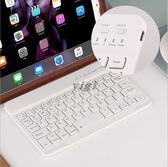 可充電手機平板小鍵盤 安卓蘋果無線 藍芽鍵盤 iPad air mini便攜 ATF  魔法鞋櫃