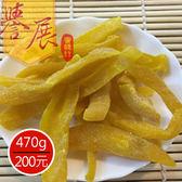 【譽展蜜餞】高纖烤芒果乾 470g/200元