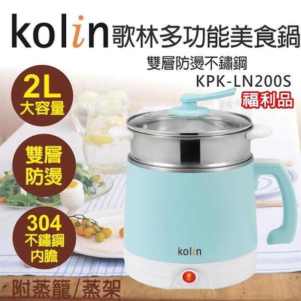 (福利品)【歌林Kolin】2公升雙層防燙不鏽鋼多功能美食鍋 料理鍋 KPK-LN200S 保固免運