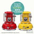【配件王】現貨 Sengoku Aladdin SAG-BF01 阿拉丁 攜帶型 卡式瓦斯 暖爐 紅色 黃色