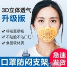 口鼻罩支架神器夏天不貼嘴女不沾口紅硅膠內托防悶透氣防過敏套裝 『小淇嚴選』