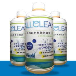[10公升高濃縮] 歐可靈次氯酸抗菌液 用量更多價格更便宜
