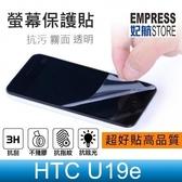 【妃航】超好貼/高品質 保護貼/螢幕貼 HTC U19e 霧面/防指紋 免費代貼 另有 亮面/鑽面