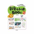 學前觀察力訓練500題(進階篇)