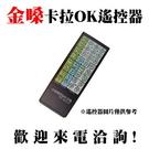 【金嗓電腦公司卡拉OK伴唱機 專用遙控器...