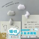 磁性天氣冰箱貼 一組六款 雲朵水滴閃電磁貼 裝飾簡約磁鐵 留言備忘錄【ZA0104】《約翰家庭百貨
