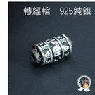 轉經輪 925純銀 配件1.7*0.9 公分【十方佛教文物】