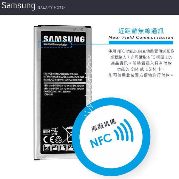Samsung Galaxy Note4 原廠電池 NFC功能 N9100 3220mAh [ WiNi ]
