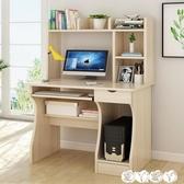 電腦桌電腦桌台式桌家用簡約經濟型臥室書桌書架組合辦公簡易桌子寫字桌LX 愛丫愛丫