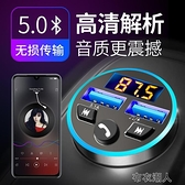 車載MP3播放器多功能汽車點煙器車載充電器藍芽接收器免提音樂 【快速出貨】