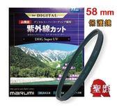 日本 Marumi 58mm DHG Super UV(L390) 強力抗紫外線保護鏡 高檔型 防水防油鍍膜 【彩宣公司貨】