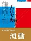 (二手書)大江大海  一九四九  民國100年限量紀念版
