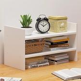 桌上置物架家用書桌置物架學生宿舍收納小書架簡易桌面書櫃省空間 ATF 童趣