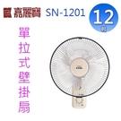 【免運費】嘉麗寶 12吋單拉壁扇 SN-1201