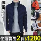 任選2件1280舖棉外套韓版純色布標立領...