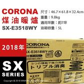 【配件王】現貨 日本 空運 CORONA SX-E3518WY 煤油暖爐 煤油爐 遠紅外線 7坪 油箱5L