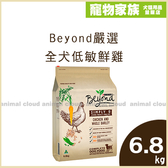 寵物家族-Beyond嚴選-全犬低敏鮮雞6.8kg