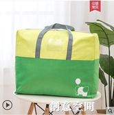 幼兒園棉被收納袋大號裝被子的袋子手提衣服打包袋行李袋家用被袋 創意新品