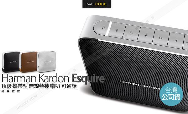 【英大公司貨】Harman Kardon Esquire 頂級 攜帶型 無線藍芽 喇叭 可通話