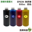 【含稅】 EPSON 500cc 四色一組 熱昇華 填充墨水 印表機熱轉印用 連續供墨專用 L310 L1300 L1800