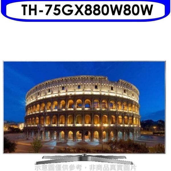 【南紡購物中心】Panasonic國際牌【TH-75GX880W】75吋4K聯網電視 優質家電