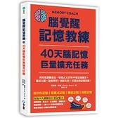 腦覺醒記憶教練‧40天腦記憶巨量擴充任務