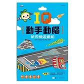 IQ動手動腦-紙飛機遊戲組