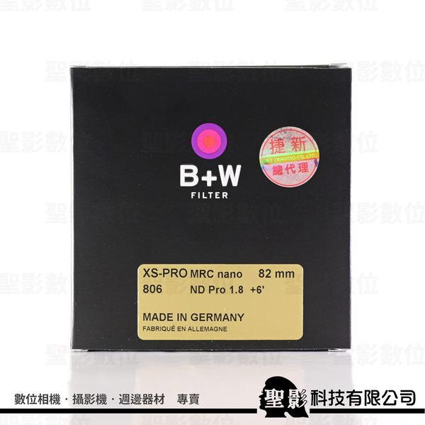B+W XS-PRO 806 ND 1.8 ND64 MRC nano 82mm 高硬度奈米鍍膜 減6格【公司貨】BWH
